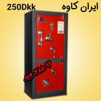 گاوصندوق ایران کاوه 250dkk