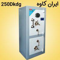 گاوصندوق ایران کاوه 250dkdg