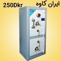 گاوصندوق ایران کاوه 250dkr