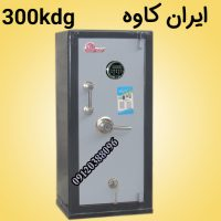 گاوصندوق ایران کاوه 300kdg