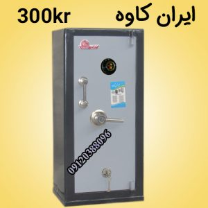 گاوصندوق ایران کاوه 300kr