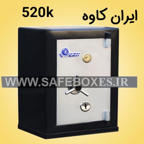گاوصندوق ایران کاوه 520k