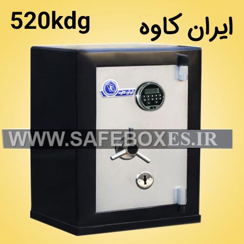 گاوصندوق ایران کاوه 520kdg