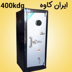 گاوصندوق ایران کاوه 400kdg