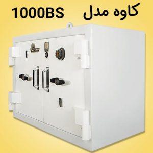 گاوصندوق کاوه 1000BS