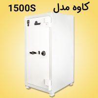 گاوصندوق کاوه 1500S