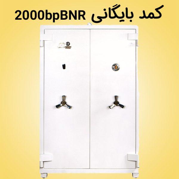 کمد بایگانی نسوز 2000bpBNR