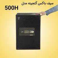 ganjinehsafe-500H