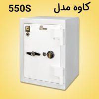 گاوصندوق کاوه 550S