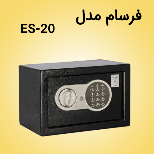 FARSAMSAFEBOX-ES20
