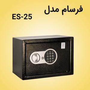 FARSAMSAFEBOX-ES25