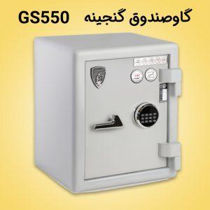 گاوصندوق گنجینه GS550