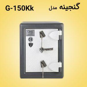 ganjinehsafe-G150k