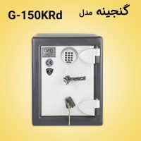 ganjinehsafe-G150krd