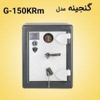 ganjinehsafe-G150krm