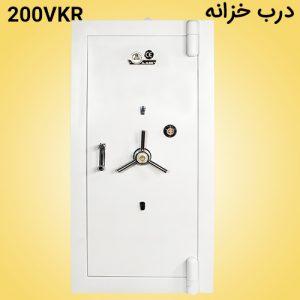 درب خزانه مدل 200VKR