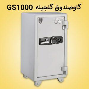 گاوصندوق نسوز گنجینه gs1000