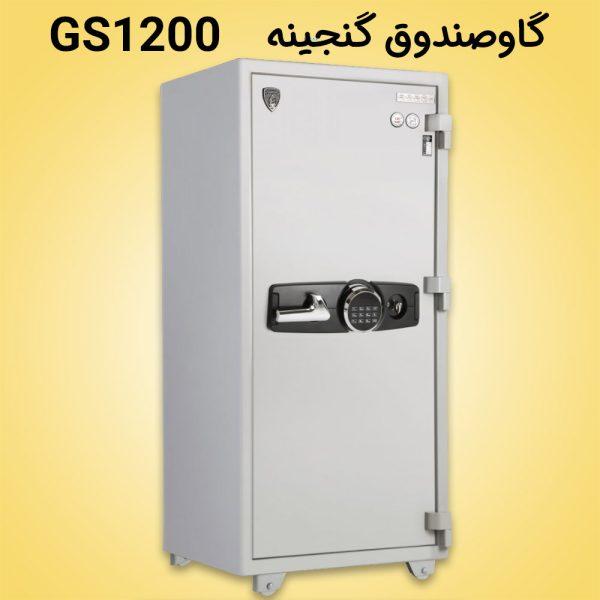 گاوصندوق نسوز گنجینه gs1200