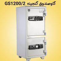 گاوصندوق نسوز گنجینه gs1200/2