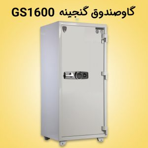گاوصندوق نسوز گنجینه gs1600